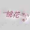 3002_1526927689_avatar